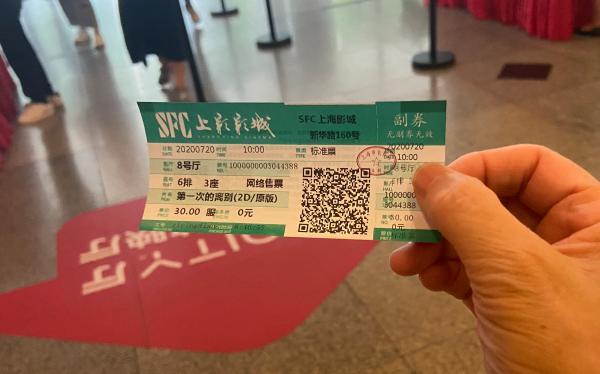 费密斯乐成购置首场电影票。汹涌消息见习记者 巩汉语 图