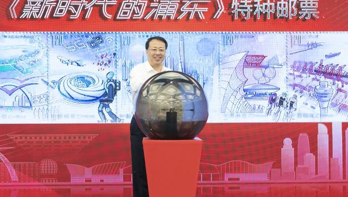 这套特种邮票首发,上海市代市长、国家邮政局局长出席仪式