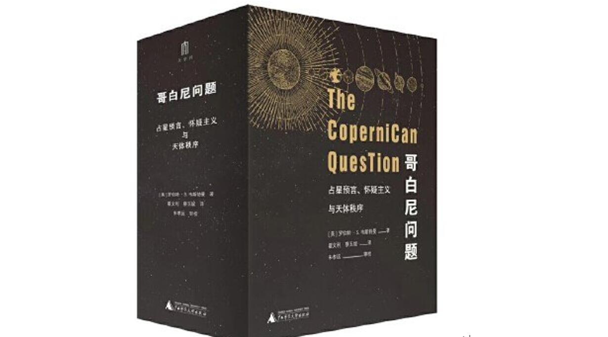 哥白尼的天文学革命,如何拉开了现代科学发展的序幕?图片