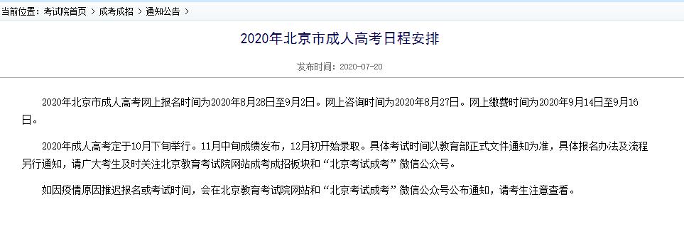 今年北京成人高考网上报名时间为8月28日至9月2日