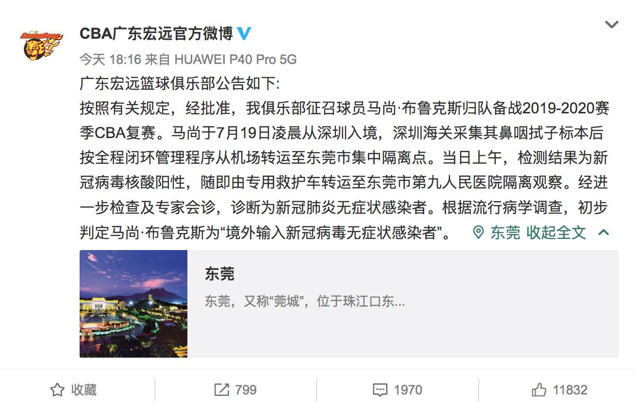 杏悦,|官宣广东男篮外杏悦援布鲁克斯昨日入境图片