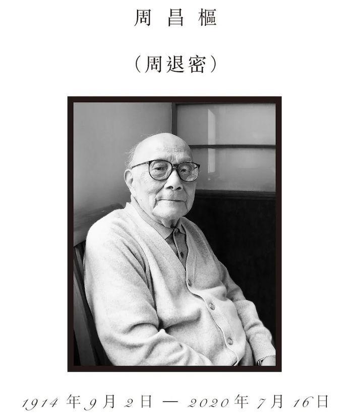 纪念|送别107岁周退密翁:百年海上文脉,留着他散发余馨