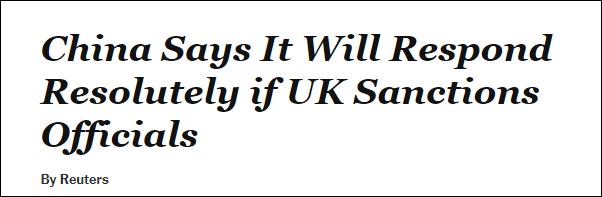 """若英国""""制裁中国官员""""中方会怎样? 我大使回应图片"""
