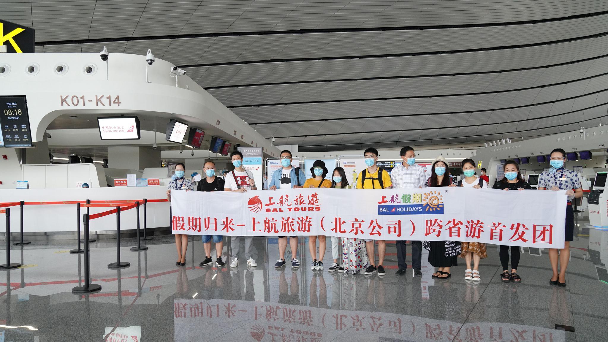 杏悦:迎首个跨省出京旅游杏悦团游客图片