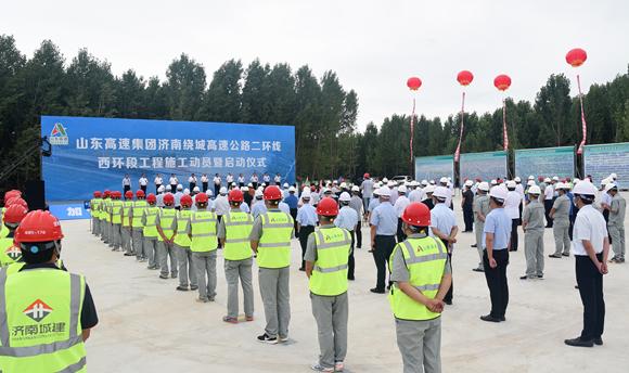 山东高速路建设提速,济南绕城高速公路二环线西环段等3个项目已开工