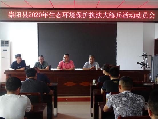 湖北崇阳县生态环境分局启动2020年执法大练兵活动