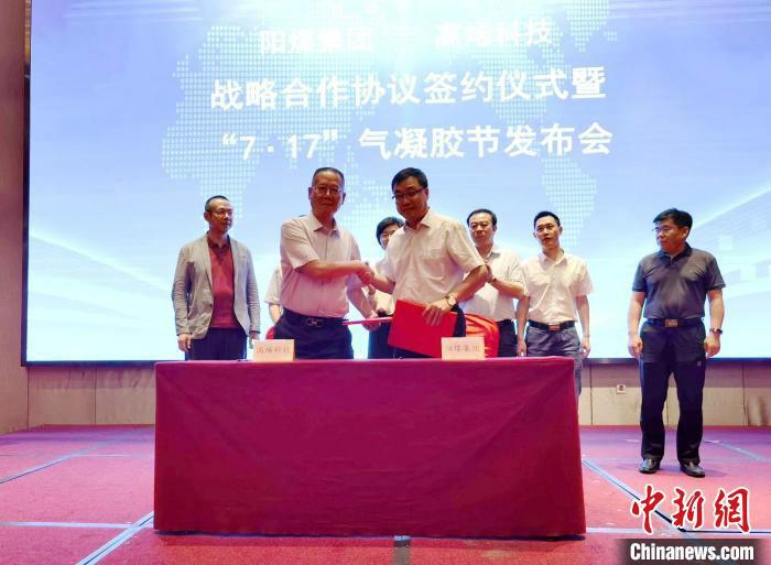 阳煤集团与杭州高烯科技有限公司签署合作框架协议。 张起源 摄