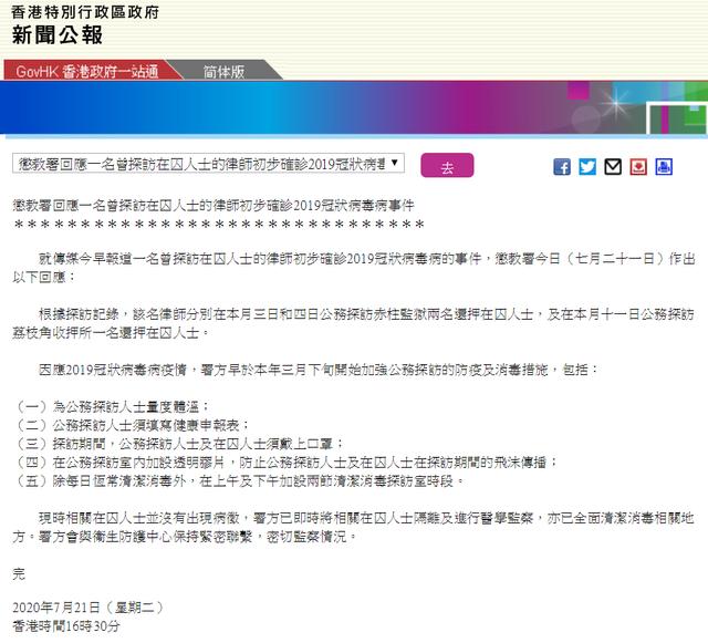 律师探访在囚人士后初步确诊,香港惩教署:现在相关在囚人士并没有出现病征