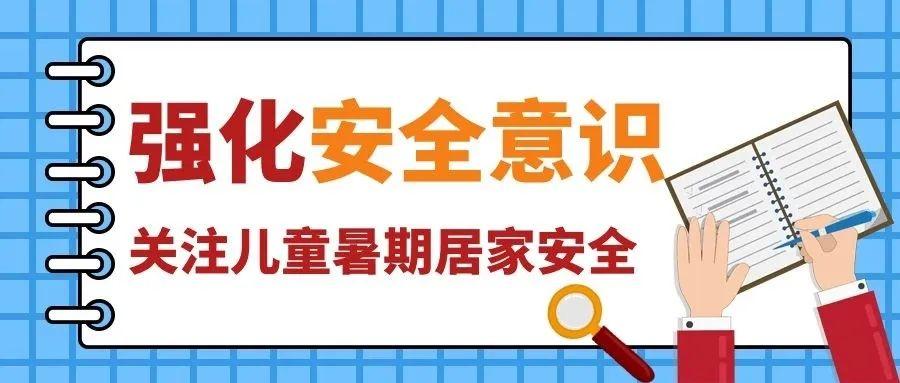 42条中小学生暑期安全提示,转给师生家长 | 安全公开课