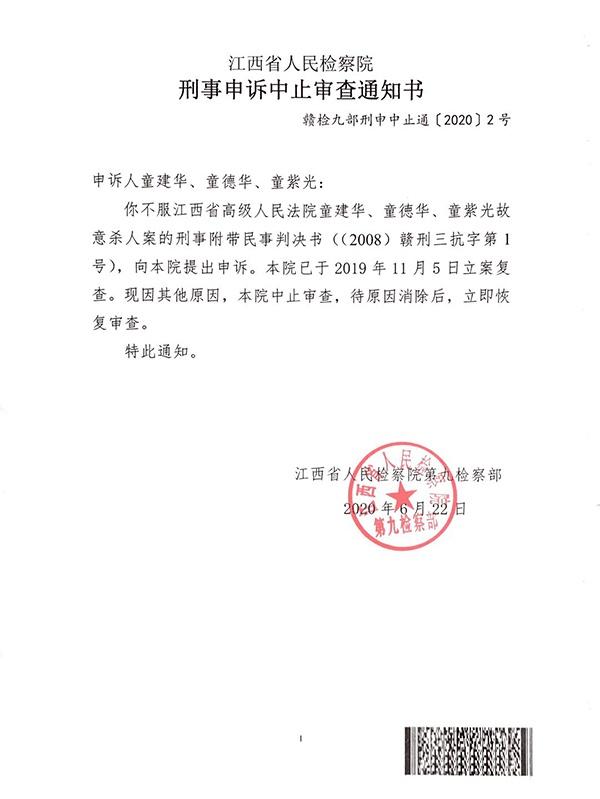 2020年6月,江西省检作出中止审查通知。