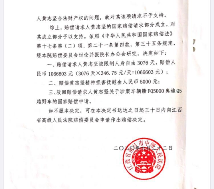 男子无罪被羁押3076天 不服抚慰金仅五千―最新传奇网