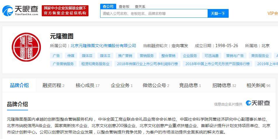 [互动]元隆雅图:下属谦玛网络是B站花火平台十家服务商之一