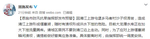 「杏悦」湖北恩施城区居民不要到清江边杏悦上走动提前图片
