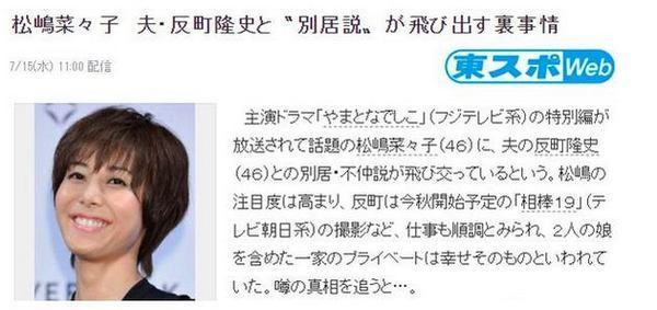 47岁松岛菜菜子疑似婚变 传已与老公分居