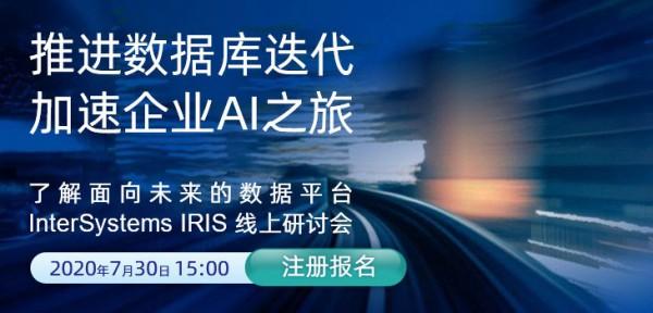 释放数据价值,加速数字化转型   InterSystems IRIS 线上研讨会7月30日开启