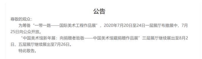 杏悦,哈诺夫作杏悦品中国美术馆藏捐赠作品展接近尾图片