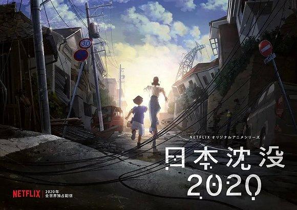 《日本沉没2020》口碑大跌,Netflix动画不再是金字招牌