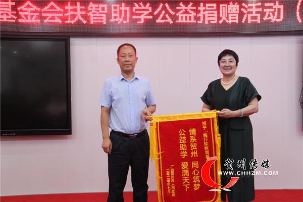 贺州市232所学校受赠858万元教学设备