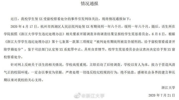 浙大犯强奸罪学生成绩单曝光,128人中排名126