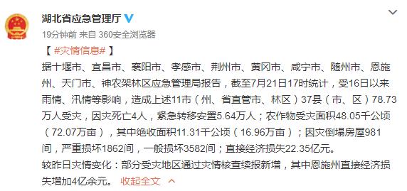 「杏悦」造成十堰等杏悦地78万余人受灾4人死图片