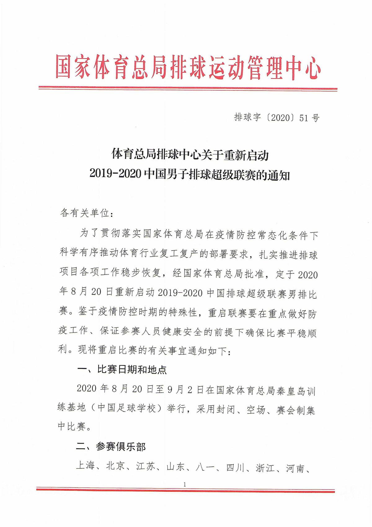 杏悦日至杏悦9月2日在秦皇岛封闭举图片