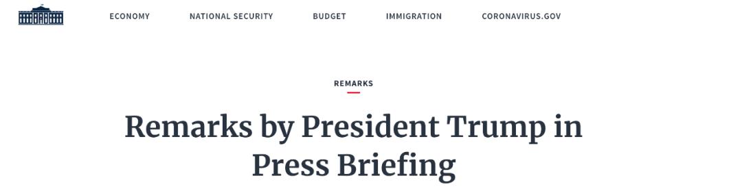特朗普总统在疫情简报会上的讲话。/白宫网站消息。