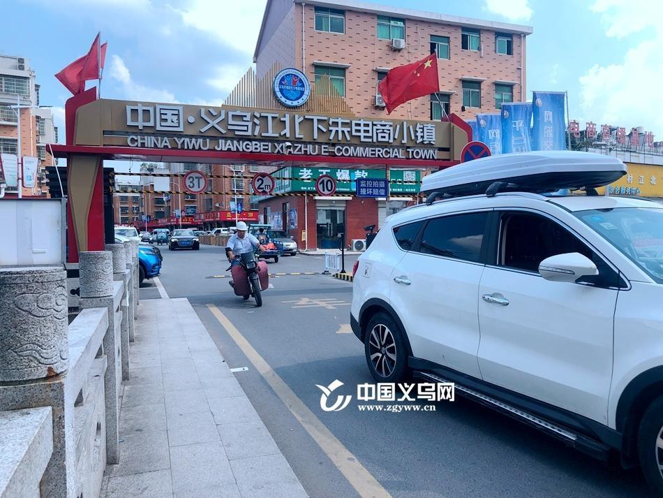 """义乌北下朱村调整进村""""停车费""""细则 计划8月1日起正式实施"""