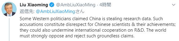 中国驻英大使刘晓明推特截图
