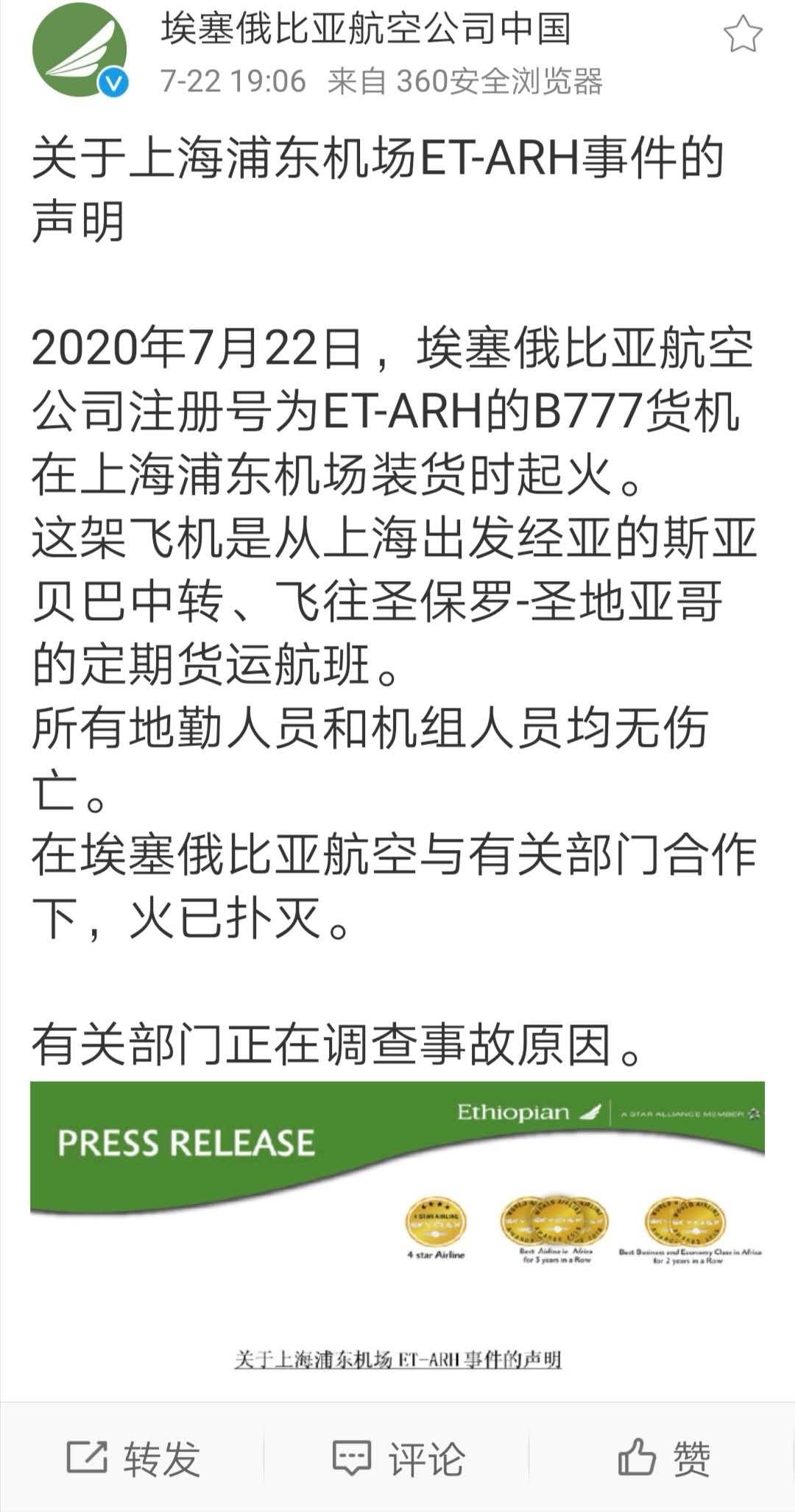 杏悦:比亚航空发声明一货杏悦机在浦东机场装货图片