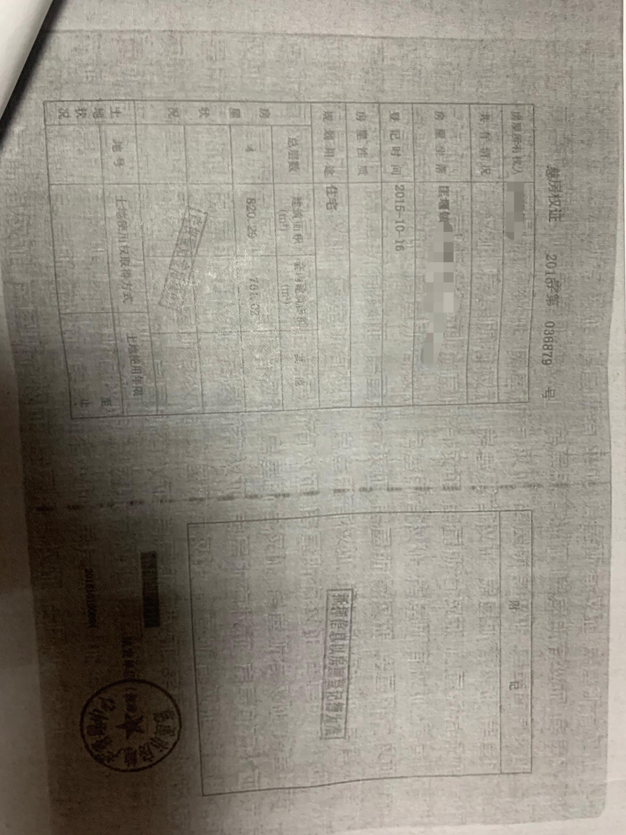 林女士的房产证,受访者供图