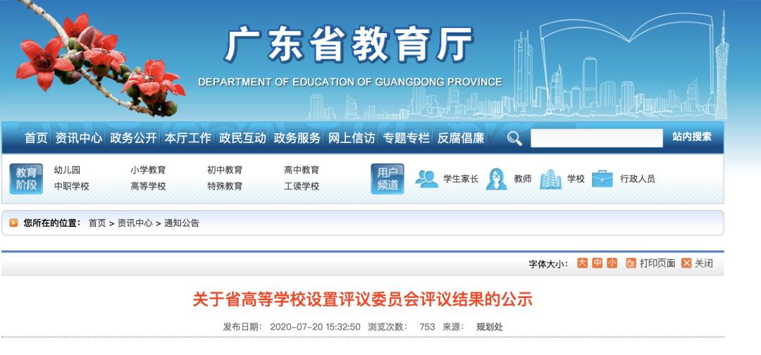 「杏悦」最新名单杏悦公布这些高校要改名了图片