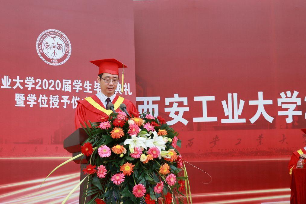 西安工业大学2020届学生毕业典礼暨学位授予仪式圆满举行