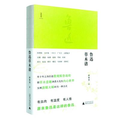 【读书】《鲁迅草木谱》:热爱草木的鲁迅有点帅