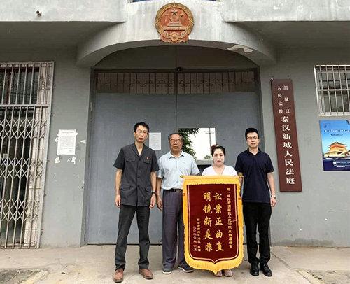 陕西咸阳渭城区法院:法官尽责暖人心 当事人点赞送锦旗