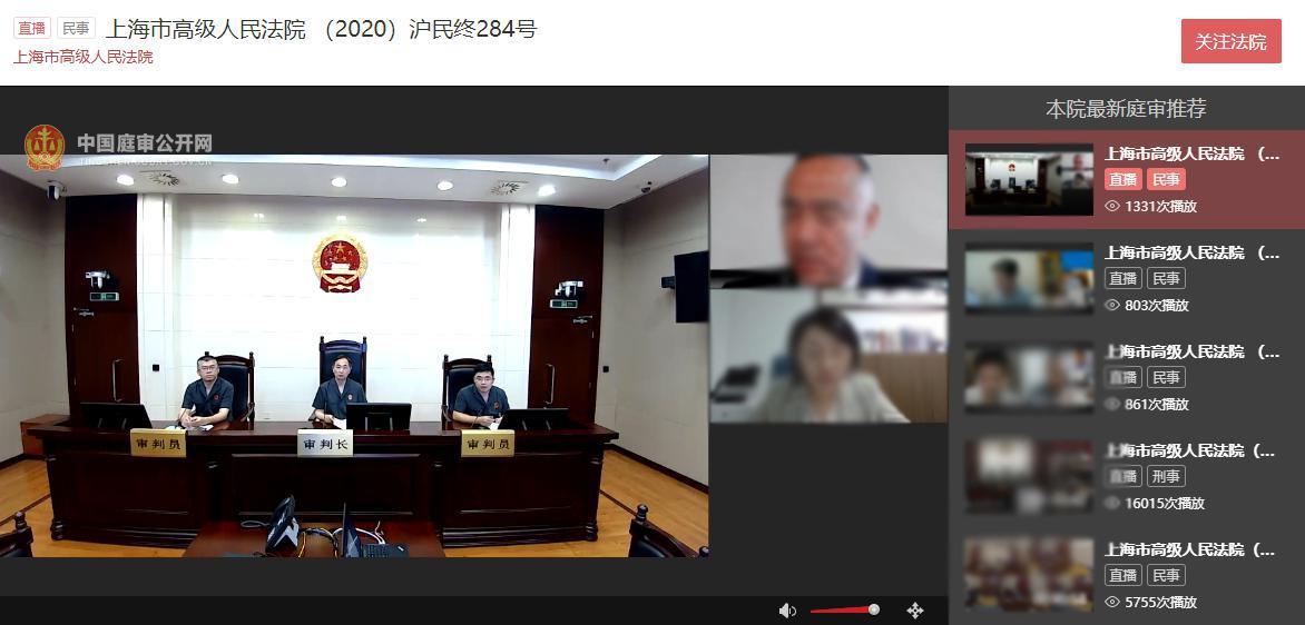 """电子证据同步显示,庭审记录自动生成……上海高院""""四合一""""开庭新模式推进全流程网上办案"""