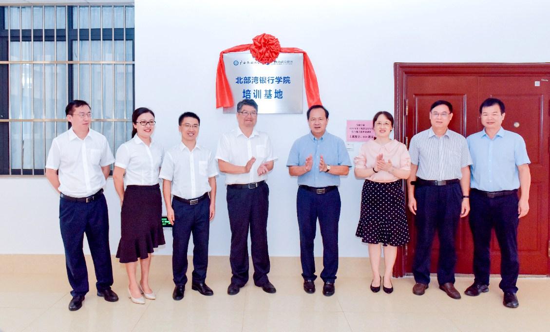 北部湾银行学院民族大学培训基地正式揭牌