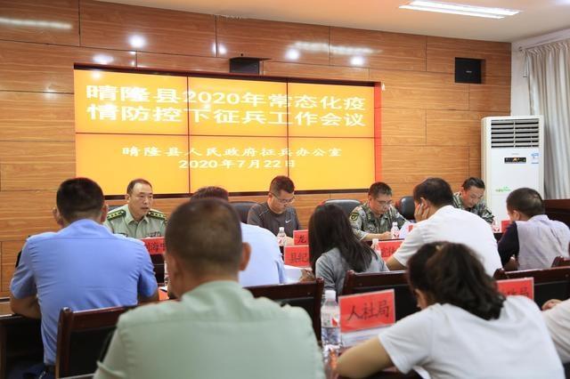 晴隆县征兵办公室组织召开2020年征兵工作会议