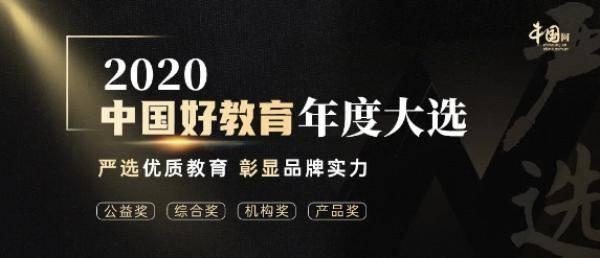 2020中国好教育年度盛典|严选优质教育
