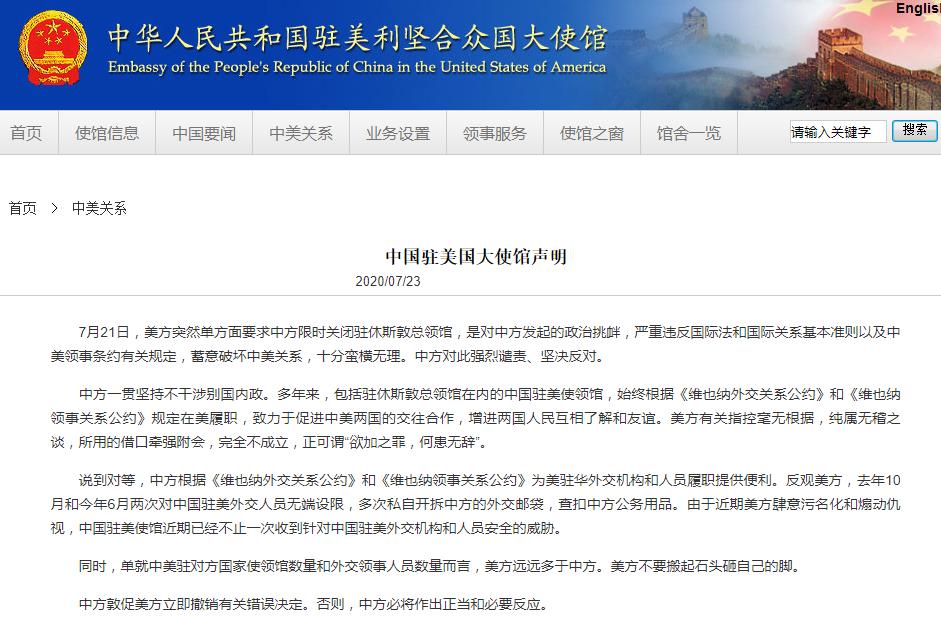 ▲中国驻美大使馆声明。