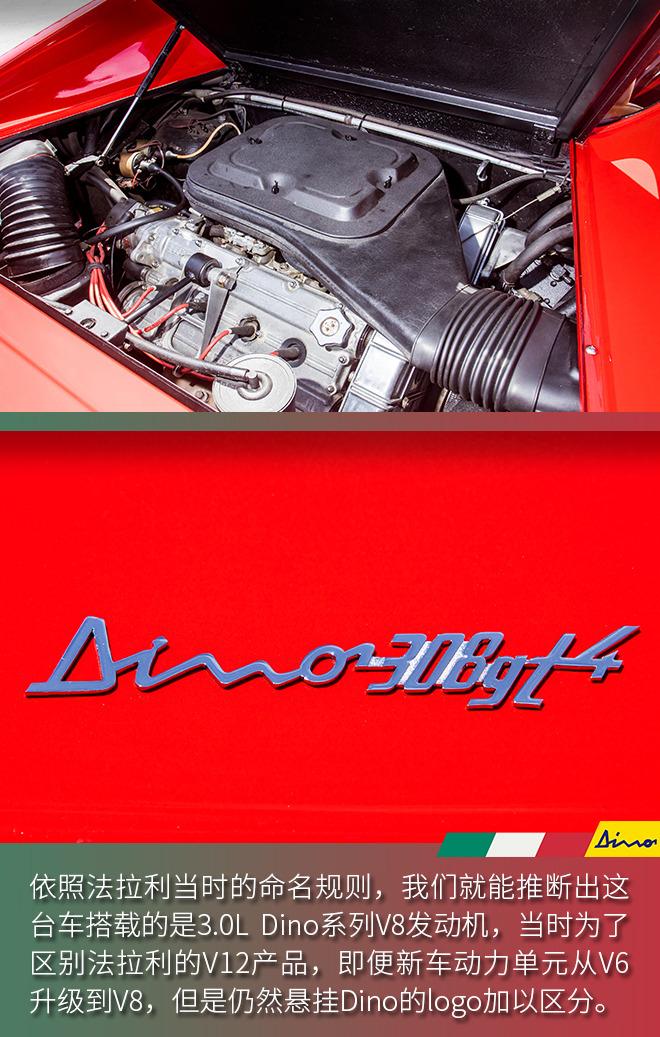 并不是首次使用V6发动机 以子之名的法拉利Dino