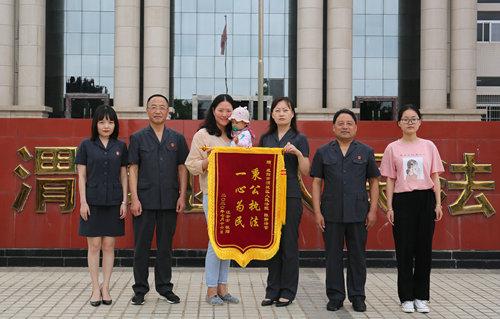陕西省咸阳市渭城区人民法院:赠送锦旗表谢意 点赞法官为人民