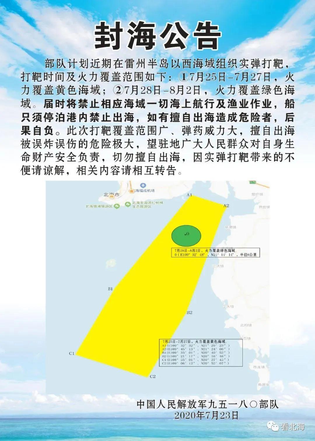 发布封海公告将在雷州杏悦半岛以,杏悦图片