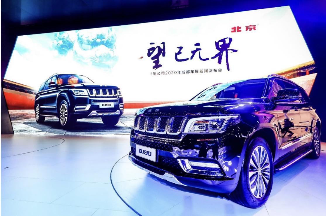 直击成都车展|新款BJ90亮相,北京汽车发布产品大使招募令图片