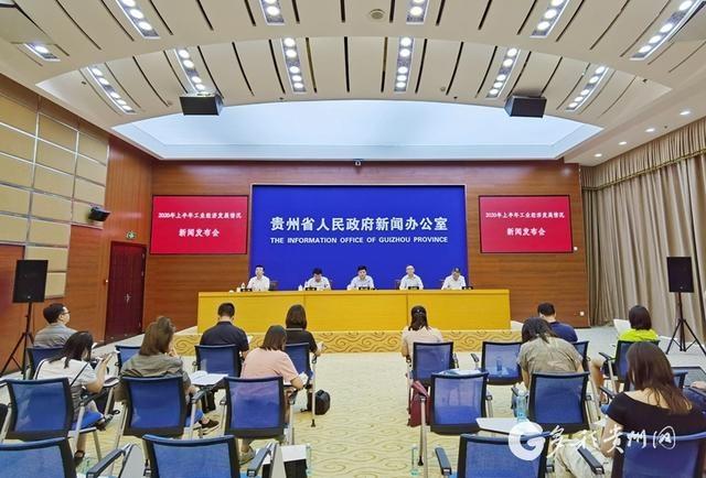 2020上半年 贵州省清偿拖欠民营企业中小企业37.46%账款