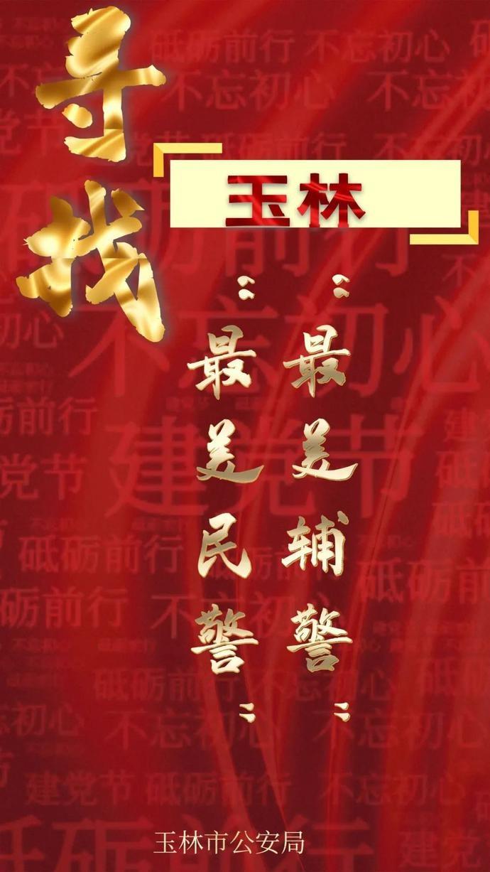 """【寻找最美民警】李志斌:""""活地图""""老李"""
