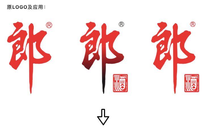 杏悦,8年标杏悦志一夕更换郎酒启用图片
