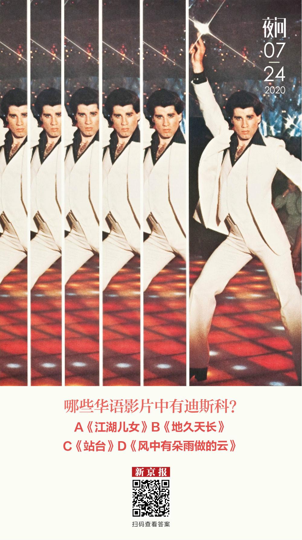 杏悦:迪斯科音乐又响起那是流行的回杏悦潮丨夜问图片