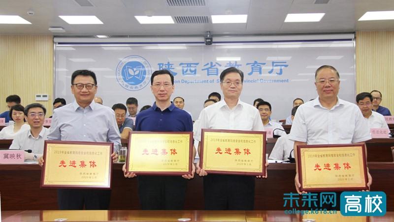 西安电子科技大学校长在陕西省教育网信工作会作信息化专题报告