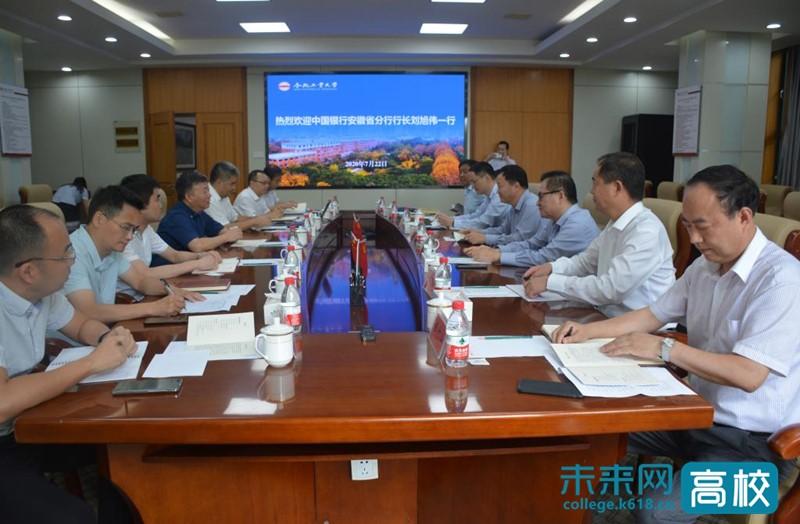 中国银行安徽省分行领导到访合肥工业大学