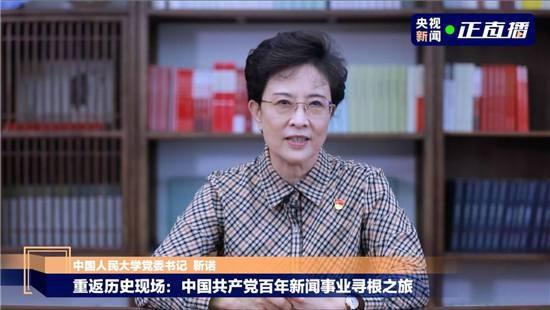 """新闻学院主办""""中国共产党百年新闻事业寻根之旅""""活动十校联合直播、云端接力"""